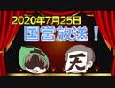 【録画放送】国営放送 2020年7月25日放送
