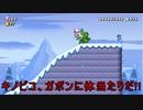 【スーパーマリオメーカー2 】厚いとき日こそ涼しい雪のコースだ!!