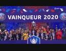 表彰式 《19-20フランスカップ》 [決勝] サンテティエンヌ vs パリ・サンジェルマン