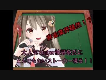 夜桜たま 楠栞桜