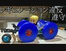 大径タイヤミニ四駆の動画
