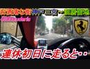 【街乗り】 フェラーリ430スクーデリアで連休中の神戸三宮、旧居留地を走ると高級車がいっぱいでした!