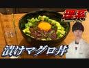 【理系】超精密な漬けマグロ丼を作ろう