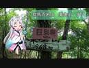 【リアル登山アタック】群馬百名山栗生山に登りました【東北イタコ】