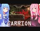 琴葉茜は怪物、生存者が敵の逆ホラーゲーム #2【CARRION】