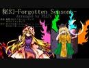 【東方アレンジ】秘幻-Forgotten Seasons-【秘匿されたフォーシーズンズ/ネクロファンタジア】