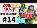 METAL GEAR(EGA) SOLID3[ザ・ボス戦]メタルギアソリッド3女性実況生配信#14前編