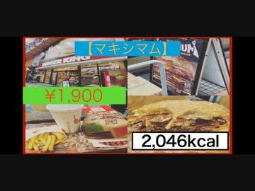 『マキシマム超ワンパウンドビーフバーガー食べに行った【バーガーキング】【これはマキシマム】』のサムネイル