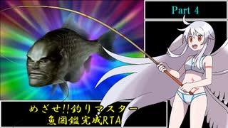 めざせ!! 釣りマスター 魚図鑑完成RTA 9時