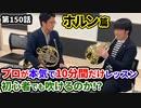 10分レッスンチャレンジ ~ホルン篇~(第150話)