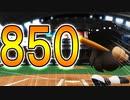 【パワプロ2017】#199 通算850号!!世界記録まであとちょっと!!【元最弱野手マイライフ・ゆっくり実況】