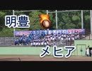 明豊の応援!!ライオンズ・メヒア!!2019秋季高校野球大分大会!!別杵予選!!