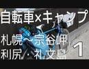 【札幌~宗谷岬・利尻礼文島】自転車キャンプツーリング【車載】Part1