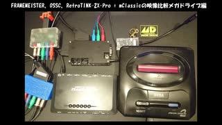 FRAMEMEISTER、OSSC、RetroTINK-2X、RAD2Xの比較動画(メガドライブ編)