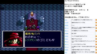 エメラルドドラゴン PCE版実況プレイ part12