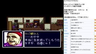 エメラルドドラゴン PCE版実況プレイ part13