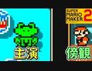 カエルが主役の物語【スーパーマリオメーカー2】