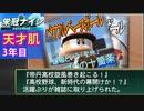 【実況】天才肌の成長を追う栄冠ナイン 33【パワプロ2016 PS Vita版】