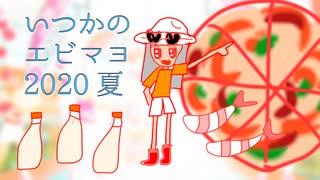 【いつかさおとめ】の ピザーラ2020夏【エ