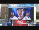 2020/7/25 横浜DeNAベイスターズ スタメン発表