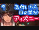 横浜と舞浜を間違えたベルモンド・バンデラス【おちゃめ】