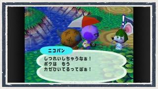 ◆どうぶつの森e+ 実況プレイ◆part213
