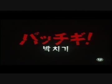 『パッチギ ー予告篇ー』のサムネイル