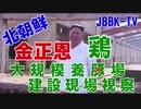 【オモニの北朝鮮ニュース】金正恩氏大規模養鶏場建設現場を視察(2020年7月23日放送)