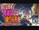 【シャドウバース】人形バーン