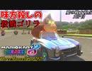 【マリオカート8DX】かつて神と呼ばれたゴリラの戦い 1GP目:愛の戦士視点【スリー...