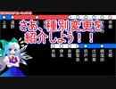 チルノと大ちゃんの大陸横断鉄道 第十七話後編