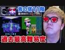 【青鬼オンライン】オナキン、初めて性欲を失う…青の塔11億階が過去最高ォ難易度【オナキンゲームズ】