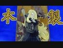 【木工】シロナ SR 作ってみた【ポケモンカード】