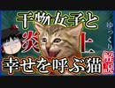 【ゆっくり解説】動物保護系Youtuberの炎上と闇を解説【干物女子と幸せを呼ぶ猫】