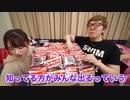 【超大量開封】YouTuberチップスでレアHIKAKINカード引けるかバトルしたら真坂の結果にwww