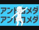 アンドロメダアンドロメダ/ナユタン星人 feat.重音テト