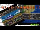 【実況】SFC第3次スーパーロボット大戦を2人でプレイしている動画 79