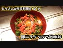 おっさんが作る料理(=゚ω゚)ノ【豚ニラタマタマ滋味丼】