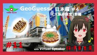 【GeoGuessr】たこ焼き、お好み焼き【ゆっ