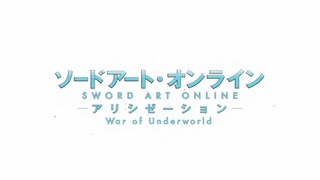 『SAO War of Underworld THE LAST SEASON OP』 「ANIMA」(FULL) 《on vocal》