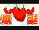 【KRAUN】ラクガキ王国第2話「第2のラクガキ」【ゲーム実況】