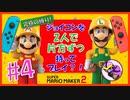 【2人実況】マリオメーカー2をジョイコン片方ずつ持って協力プレイ! part4