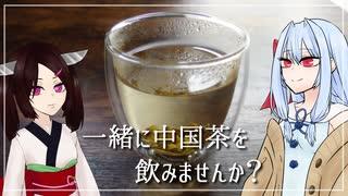 一緒に中国茶を飲みませんか?【ジャスミ