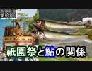 【祇園祭】中止された今だから語る…後の祭りと鮎の関係とは!?