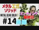 METAL GEAR(EGA) SOLID3[最終回]メタルギアソリッド3女性実況生配信#14後編