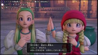 【初見】DQ11S RPGの未来を求めてpart5ネタバレあり【YouyubeLive録画】