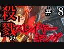 【Total War:WARHAMMER Ⅱ】殺戮のスレイヤーキング(8)【夜のお兄ちゃん実況】