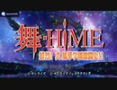 [PSP]舞-HiME 鮮烈!真・風華学園激闘史!! SOUND TRACK