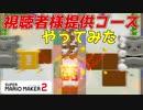 【マリオメーカー2】視聴者様に紹介してもらったコースをプレイしてみた