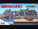 【ドラクエビルダーズ2】和風ファンタジーな街を作ってみるよ part4【PS4pro】